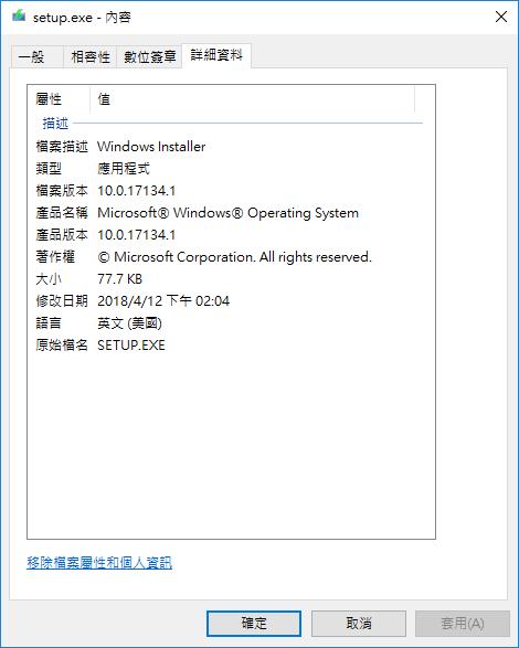 Windows 10 版本1803 (四月更新、春季創作者更新RS4) 正式版